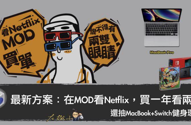 【快閃優惠】2020最新方案「在MOD看Netflix,買一年看兩年」+「抽MacBook+Switch健身環組」