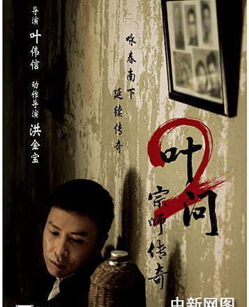 [電影討論] 葉問2-詠春、洪拳的武術討論