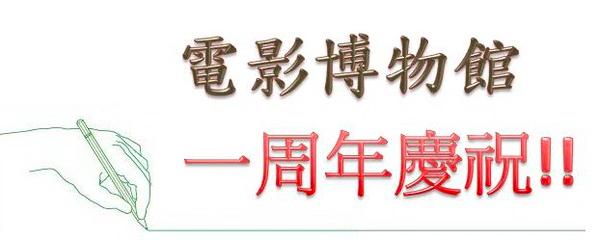 [館長公告] 周年慶!!! (5/17    得獎名單公布!)