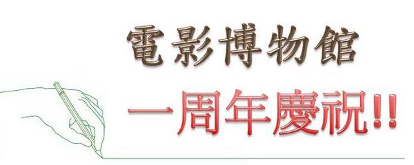 周年慶.JPG