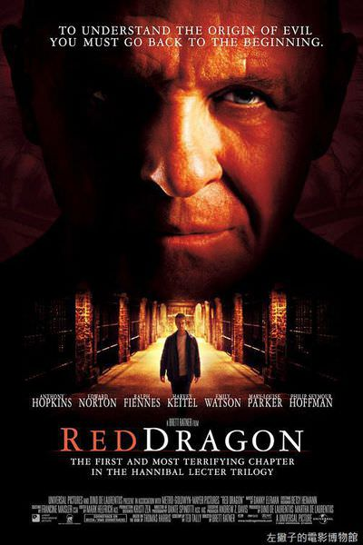 red_dragon_ver2
