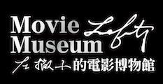 左撇子的電影博物館