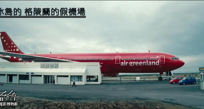 [看電影玩冰島] 五件事讓你的《白日夢冒險王》更好看:格陵蘭的假機場 與 紅藍選車