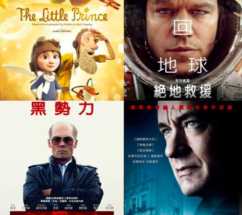 最近有什麼好看的電影阿~? 2015月 10月 推薦清單