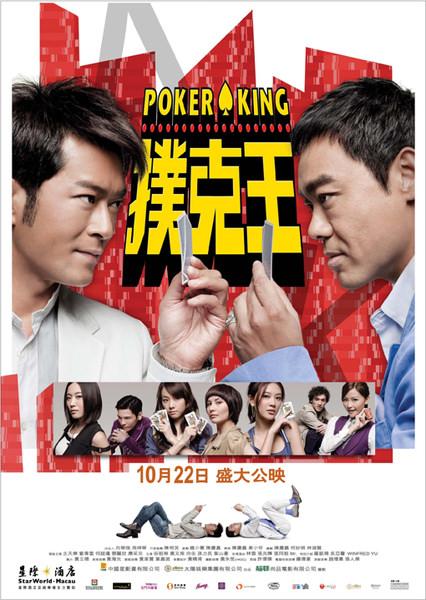 Poker_King