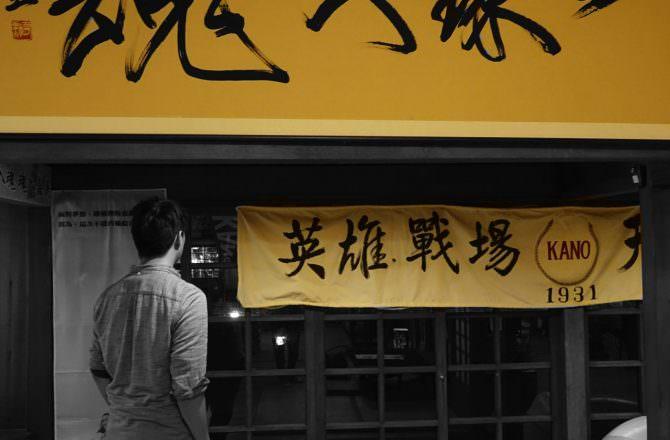 五件事讓你的嘉義更好玩:  Kano宿舍 噴水池 秀泰廣場 文化夜市