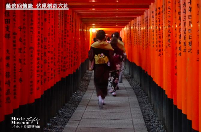 看電影玩京都: 伏見稻荷大社  藝伎回憶錄