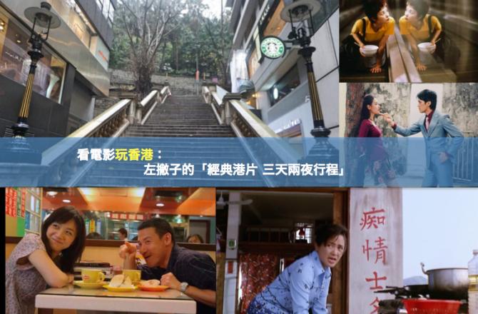 [看電影玩香港]  朝聖 經典港片 左撇子的三天兩夜行程分享
