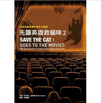 [優惠消息]  好書推薦+贈書活動 《先讓英雄救貓咪2》