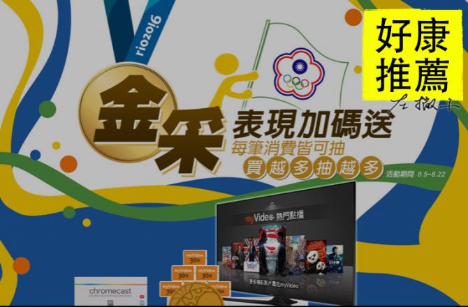 [限時好康] myVideo 暑期強檔片單 + 里約奧運抽獎活動