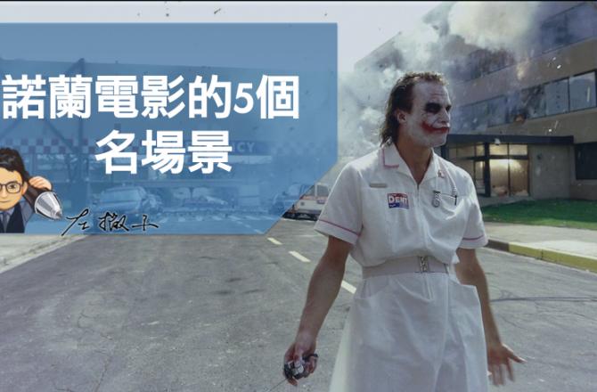 [電影討論] 諾蘭電影中必看的五個名場景