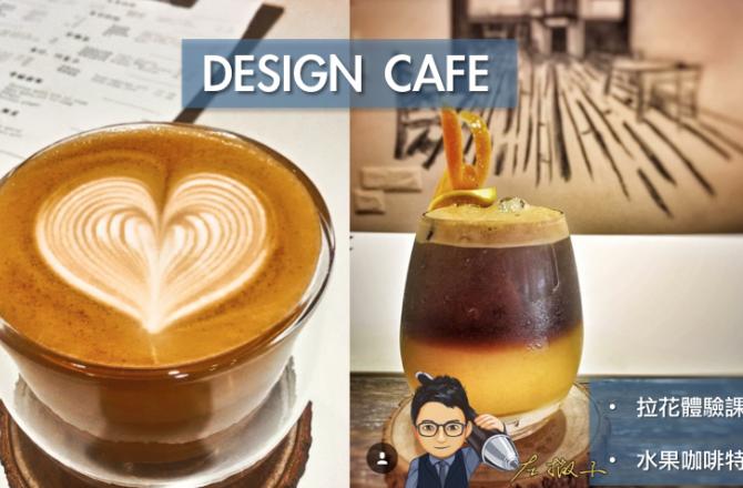 [附近有什麼好吃好玩] Design Cafe  南港展覽館 拉花體驗 水果咖啡