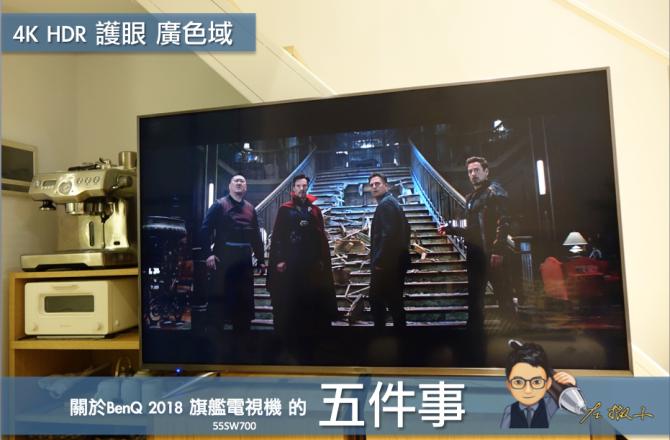 [影音設備推薦] BenQ最新廣色域電視的五件事(55SW700 4K HDR智慧連網)