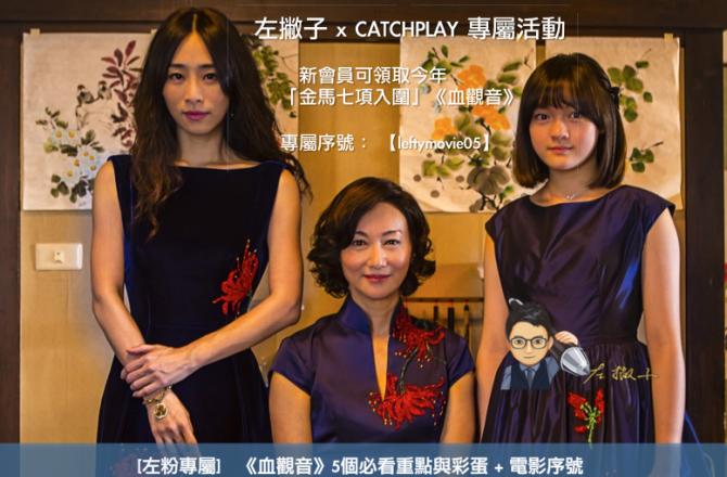 [粉絲專屬] CATCHPLAY 5月專屬活動:《血觀音》序號 與 棠夫人肩背手拿包