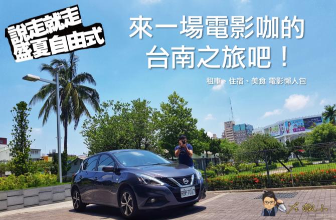 [說走就走]  來一場電影咖的台南之旅吧!格上租車、住宿與美食 推薦懶人包