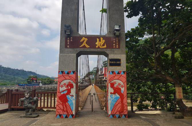 嘉義阿里山前的「天長地久橋」,完全不是在講愛情啊!