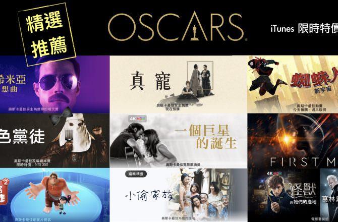 2019年奧斯卡得獎電影 iTunes 總整理(含限時特價、組合推薦)