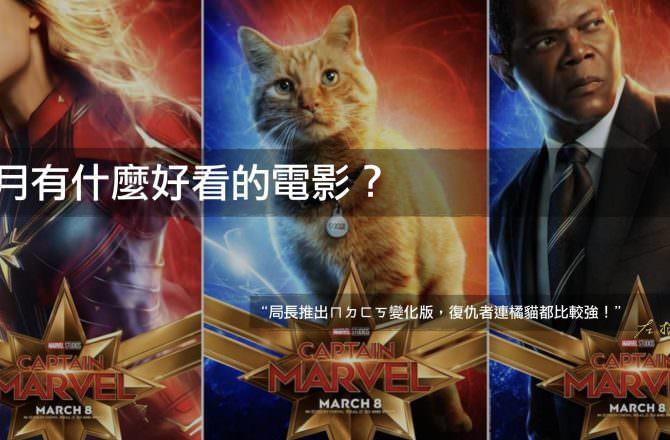 最近有什麼好看的電影阿~? 2019 3月 推薦清單