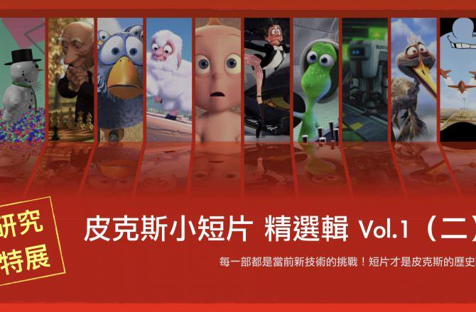 皮克斯小短片 精選輯 Vol.1  (二)(創造《玩具總動員》《怪獸電力公司》前的技術短片)
