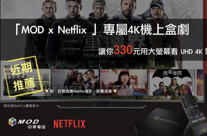 「MOD x Netflix 」專屬4K機上盒,讓你330元用大螢幕看 UHD 4K 影劇 (附 Netflix 當季推薦清單)