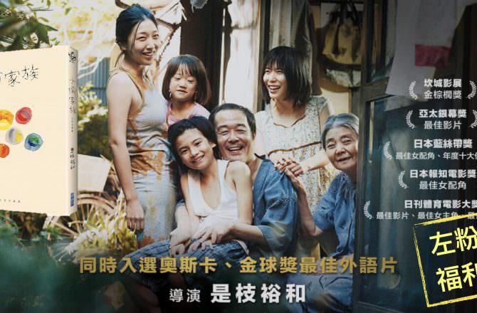 《小偷家族》奧斯卡最佳外語片入圍,導演親撰小說 [贈書活動]