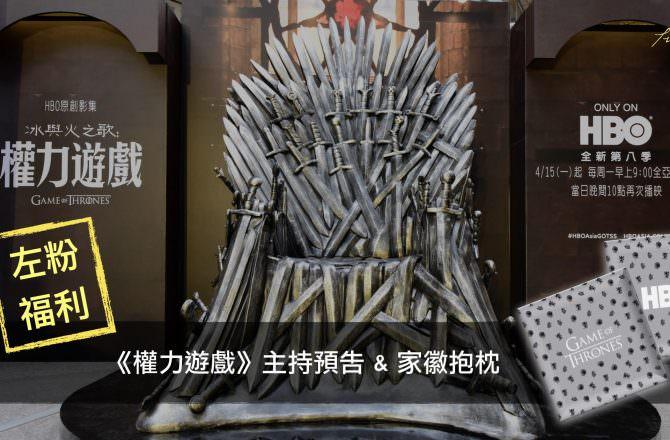 《權力遊戲》最終季,亞洲唯一鐵王座落腳美麗華 (左撇子活動預告&抽獎 家徽抱枕)