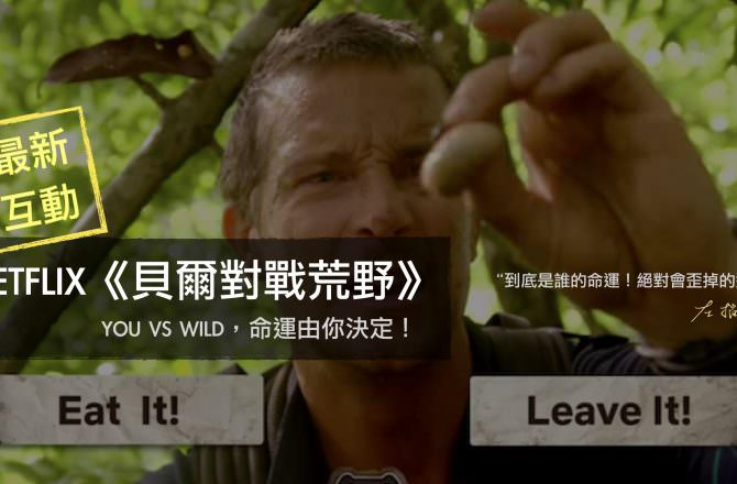 【NETFLIX 4月推薦】最新互動式影集 《貝爾對戰荒野》,絕對歪掉的命運選擇!