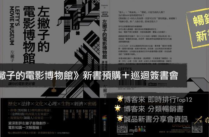[新書發表] 《左撇子的電影博物館》新書預購+巡迴分享會