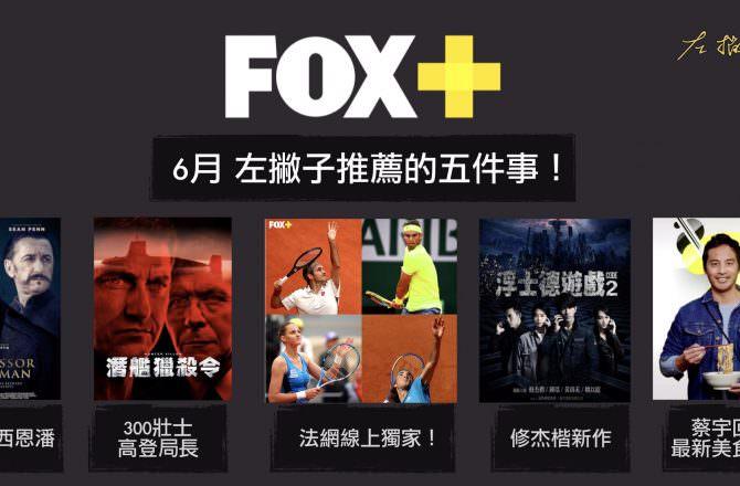 [OTT專欄]  FOX+ 六月份 有什麼好看? 影集新上架推薦! (附 線上看 與 左粉獨家優惠抽獎)