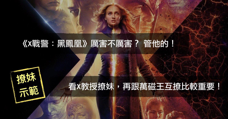 左撇子讓你的《X戰警:黑鳳凰》更好看,撩來撩去的大結局 (無雷)