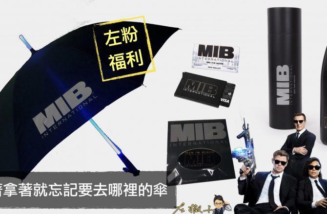 [左粉福利] 《MIB星際戰警:跨國行動》週邊: 記憶消除傘、LOGO胸章、金屬卡夾、金屬水壺