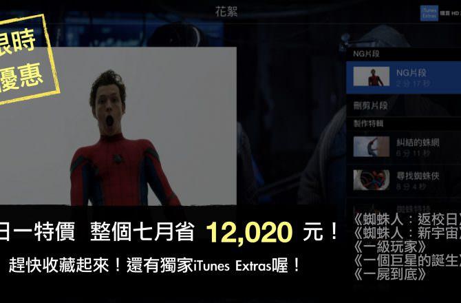 [iTunes] Apple TV 夏季電影嘉年華  每日一部特價150元  (限時活動)