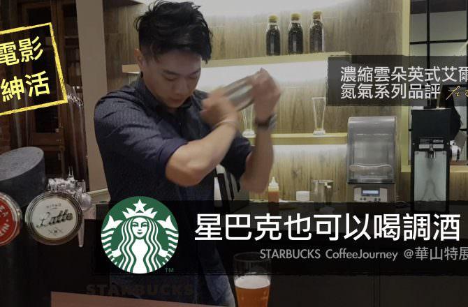 [電影紳活] 好喝好玩好拍,星巴克咖啡旅程特展  (左粉福利要來抽票囉!)