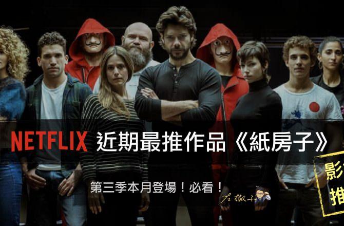 [影集推薦] NETFLIX 近期最強影集! 紙房子(Money Heist)第三季最新登場
