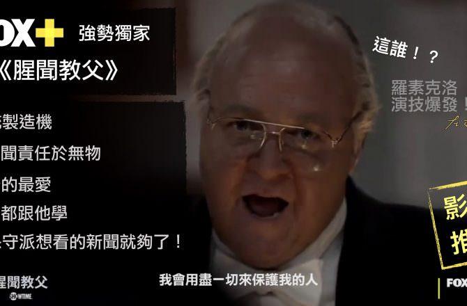 元祖級的中天新聞,《腥聞教父》教你怎麼操弄媒體!