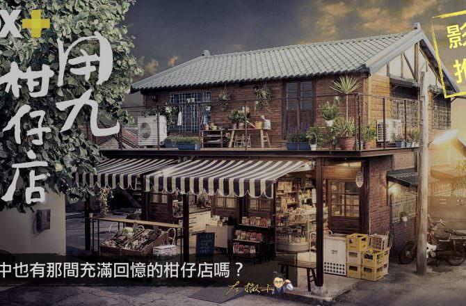 [戲劇推薦] 《用九柑仔店》,你心中也有那間充滿回憶的柑仔店嗎?