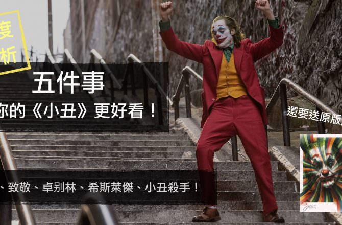 [深度解析] 五件事讓你的《小丑》更好看|彩蛋、致敬、卓别林、希斯萊傑、小丑殺手