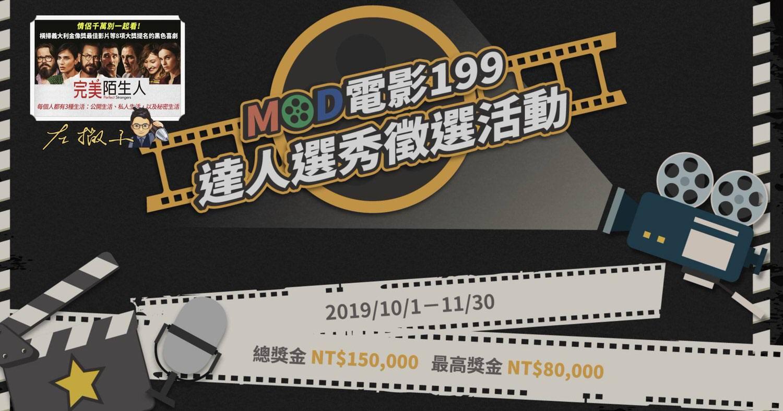 MOD 電影199 達人選秀活動開始,當影評最高獎金:8萬喔!(附:《完美陌生人》推薦)