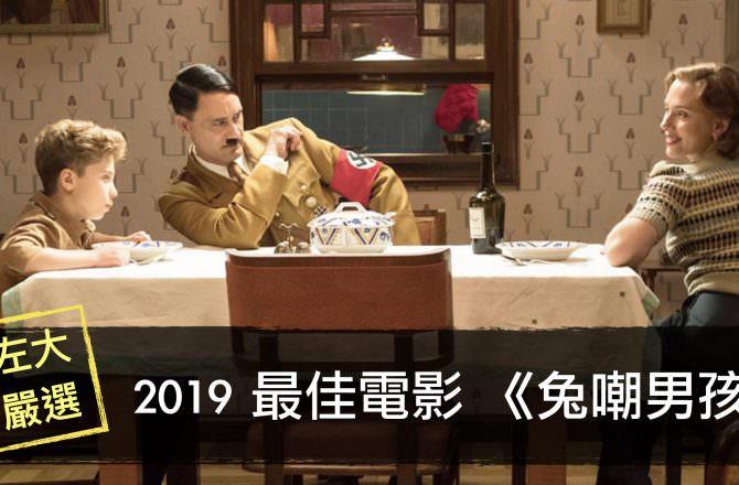【2019年度最佳電影】《兔嘲男孩》,影史最讓人喜歡的二戰片