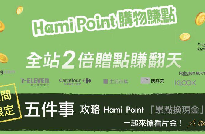 [期間限定] Hami Point 兩倍送,五件事「累點換現金」! 一起來搶看片金