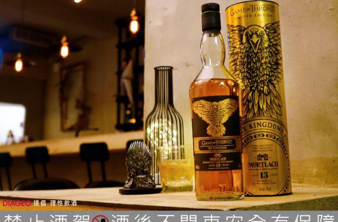 🥃 #ad【電影紳活】慕赫2.81 15年單一麥芽威士忌 x 冰與火之歌 限量聯名最終章: 三眼烏鴉