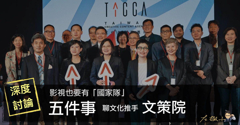 [深度討論] 台灣影視也要有「國家隊」! 五件事聊文化推手:「文策院」(TAICCA)