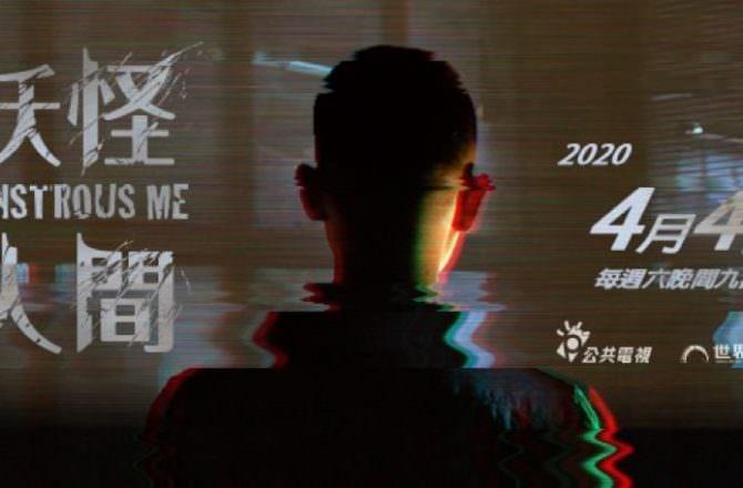 【影劇推薦】台灣首部奇幻妖劇《妖怪人間》,每週六九點 |公視、 netflix