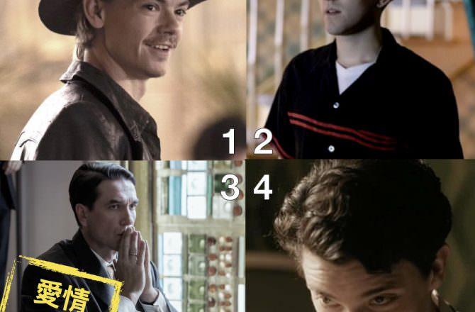 【愛情心理】從《后翼棄兵》挑愛情,暖男的四種類型!